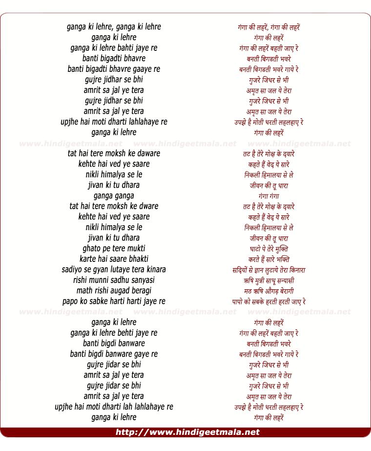 lyrics of song Ganga Ki Lehre