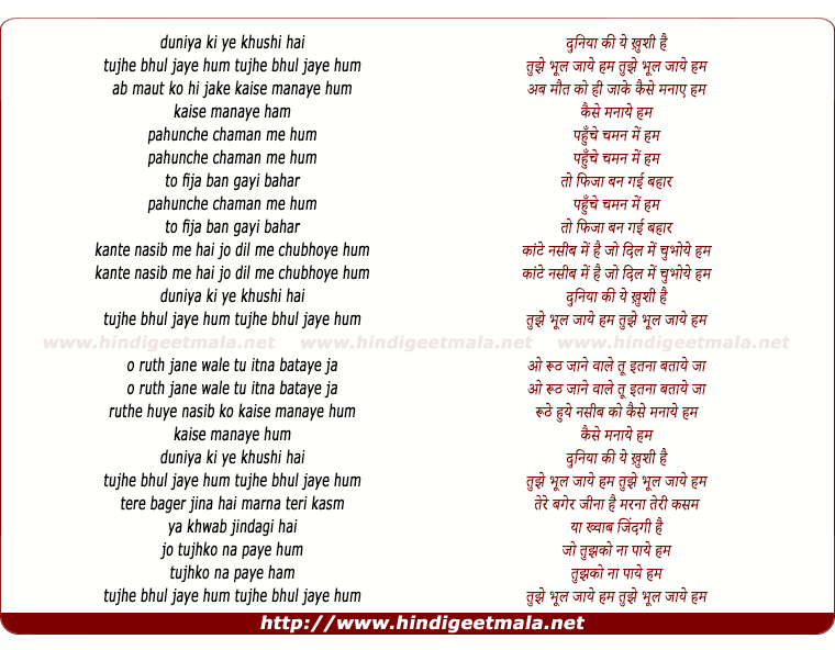lyrics of song Duniya Ki Ye Khushi Hai