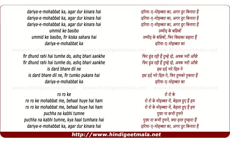 lyrics of song Dariya E Mohabbat Ka Gar Door Kinara Hai