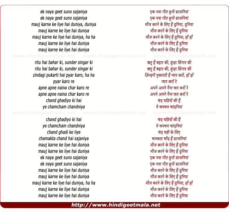 lyrics of song Ek Naya Geet Suno Sajaniya