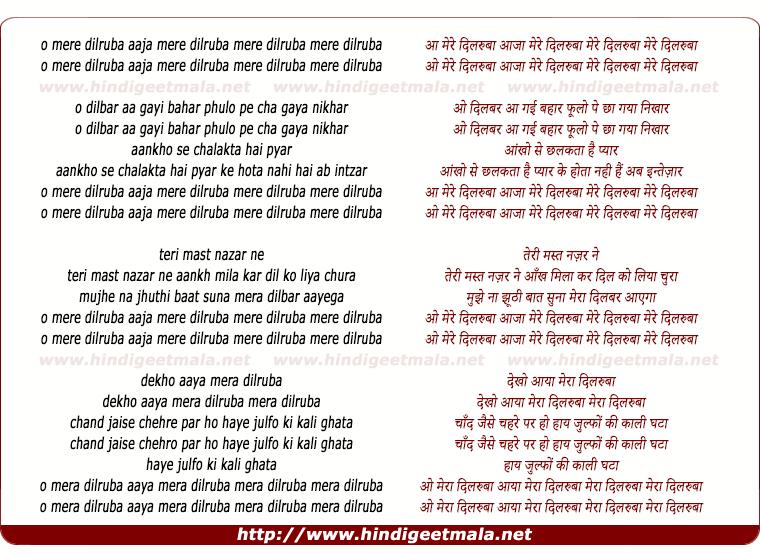 lyrics of song O Mere Dilruba Aa Ja Mere Dilruba