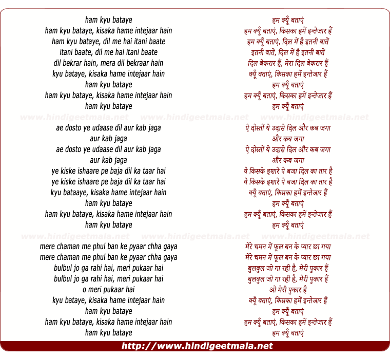lyrics of song Hum Kyu Bataye