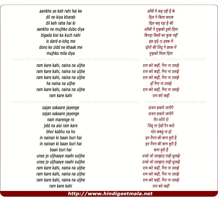 lyrics of song Aankhe Ye Keh Rahi Hai Ki