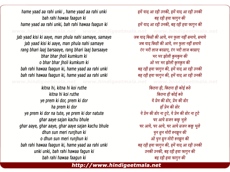 lyrics of song Hame Yaad Aa Rahi Unki