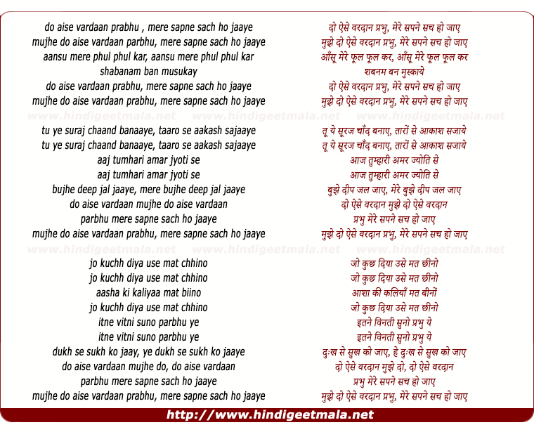 lyrics of song Do Aise Vardan Prabhu