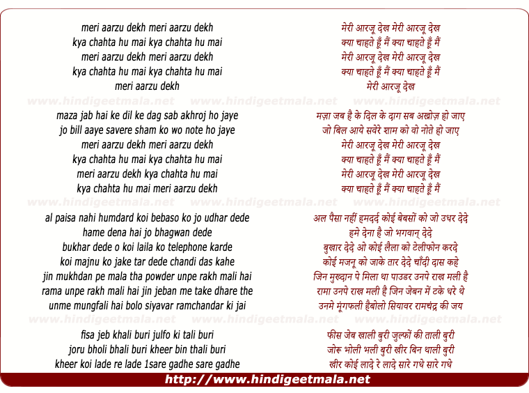 lyrics of song Meri Aarzu Dekh Kya Chahta Hu