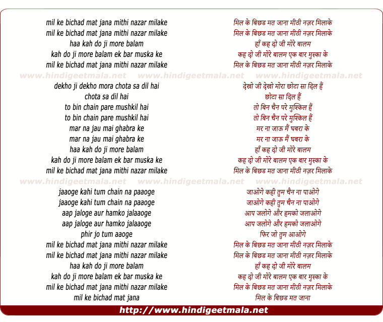 lyrics of song Mil Ke Bichad Mat Jana