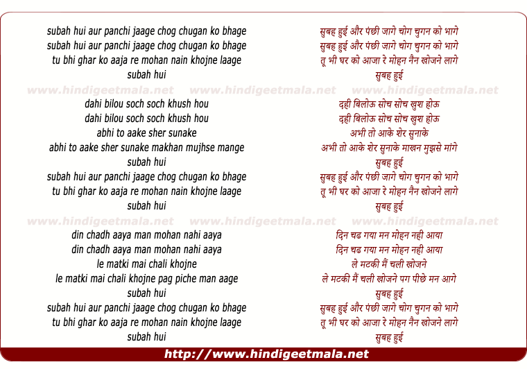 lyrics of song Subah Hui Aur Panchi Jage