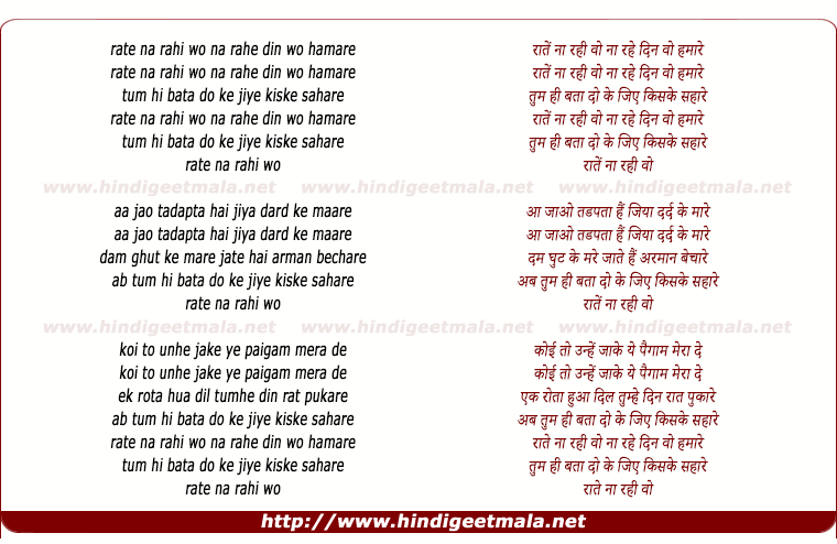 lyrics of song Rate Na Rahi Vo Na Rahe Din
