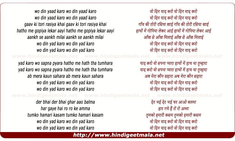 lyrics of song Wo Din Yaad Karo