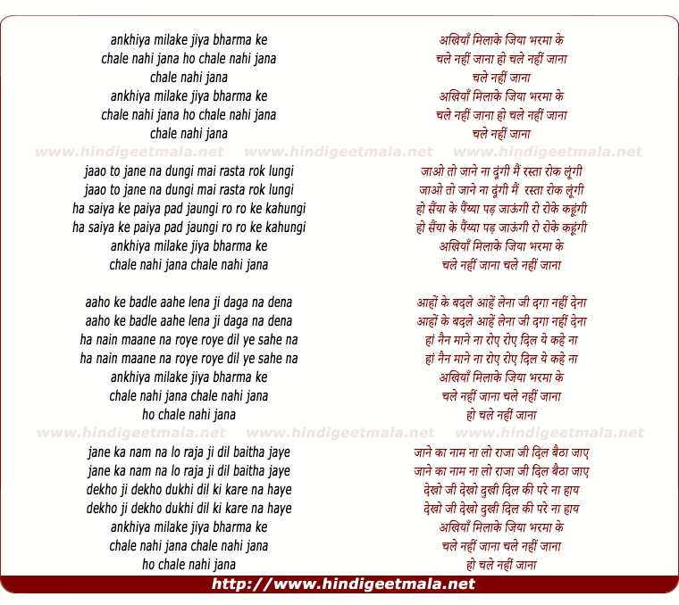 lyrics of song Ankhiya Mila Ke Jiya Bharma Ke Chale Nahi Jana