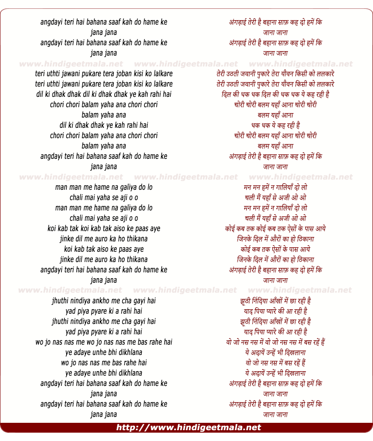 lyrics of song Angdai Teri Hai Bahana Saaf Kah Do Hame