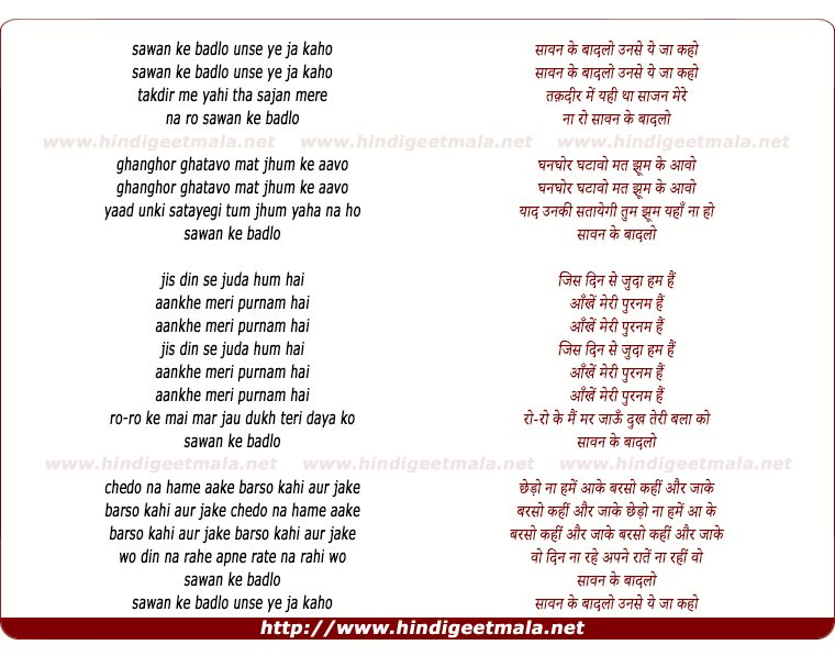 lyrics of song Sawan Ke Baadlo Unse Ye Ja Kaho