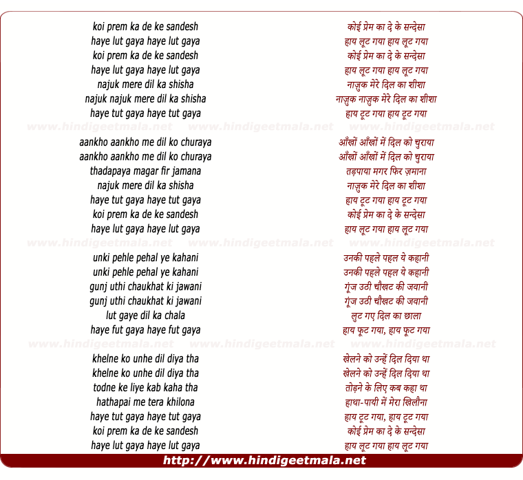 lyrics of song Koi Prem Ka De Ke Sandesa
