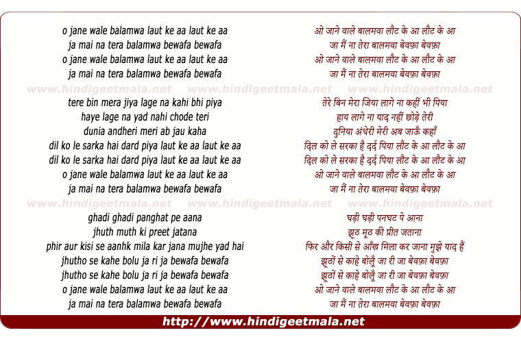 lyrics of song O Jaane Wale Balamwa Laut Ke Aa