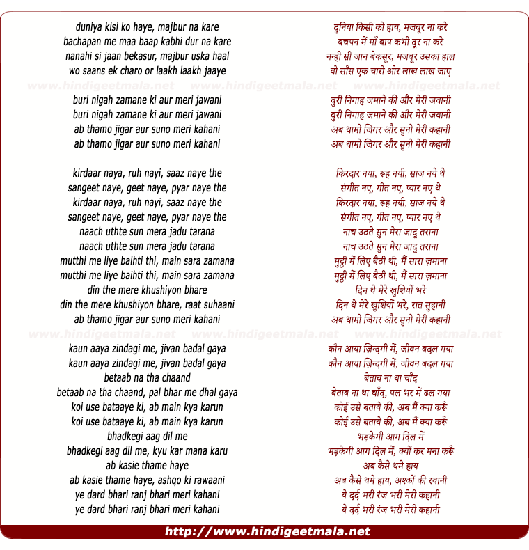 lyrics of song Duniya Kisi Ko Haye Majbur Na Kare