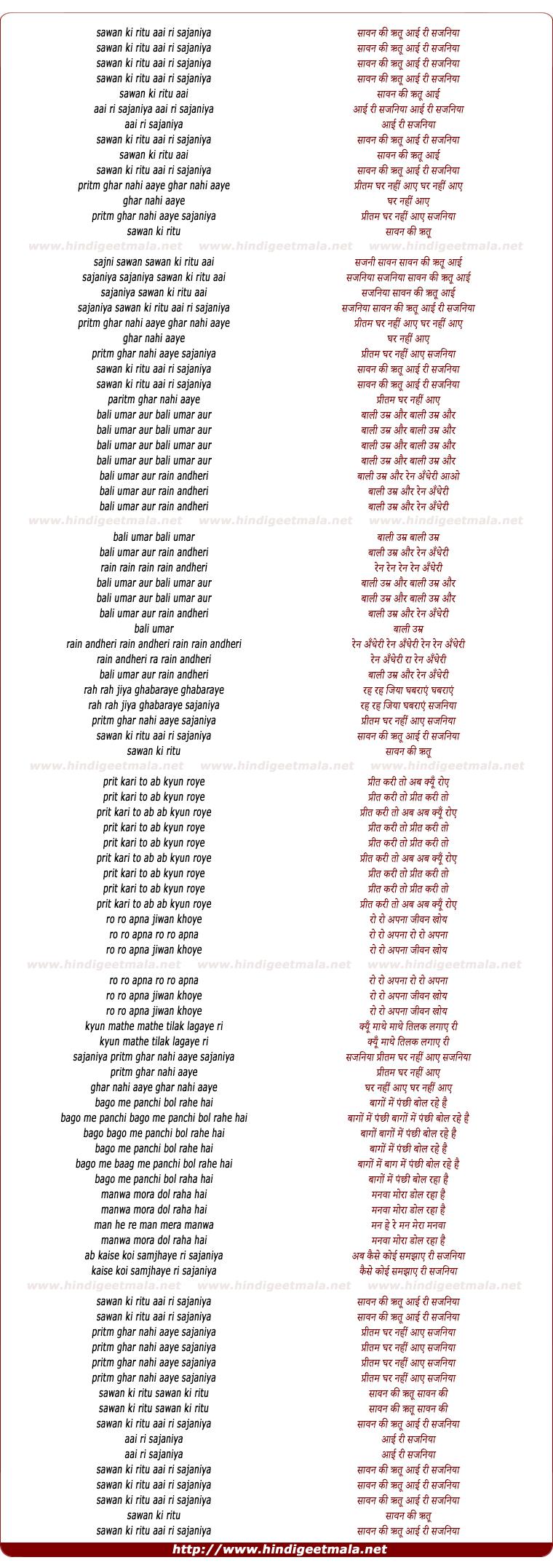 lyrics of song Sawan Ki Ritu Aayi Re