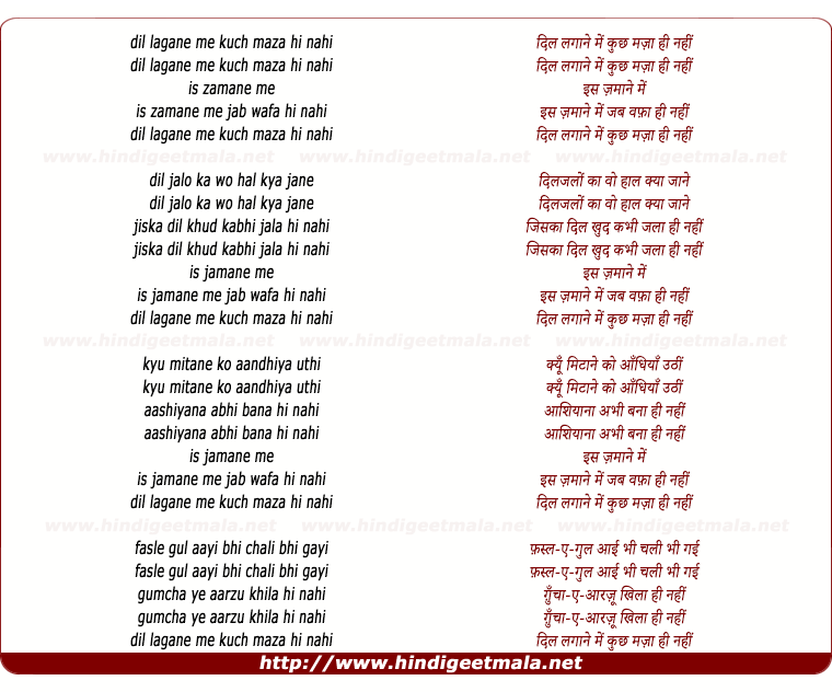 lyrics of song Dil Lagane Me Kuch Maja Hi Nahi