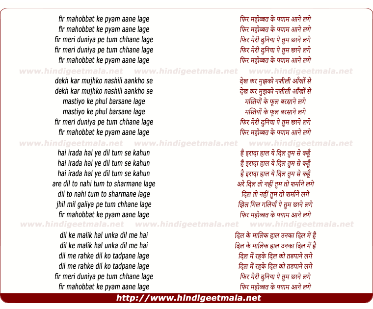 lyrics of song Phir Mohabbat Ke Payaam Aane Lage
