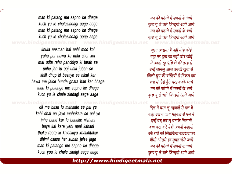 lyrics of song Mann Ki Patang (Rendition)