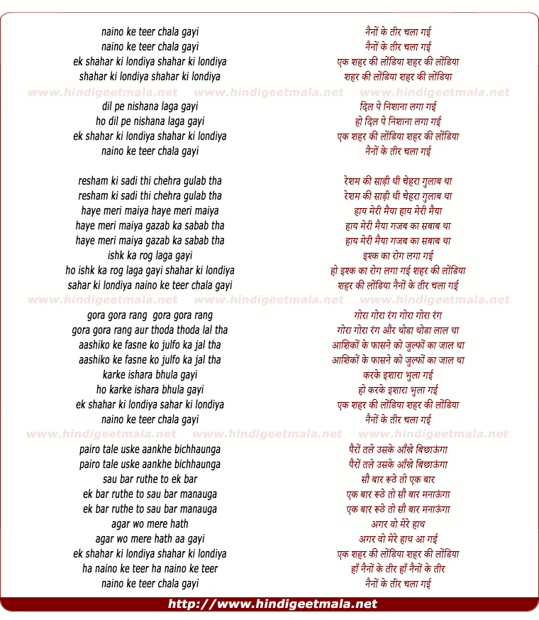 lyrics of song Naino Ke Teer Chala Gayi Ek Sahar Ki Londiya