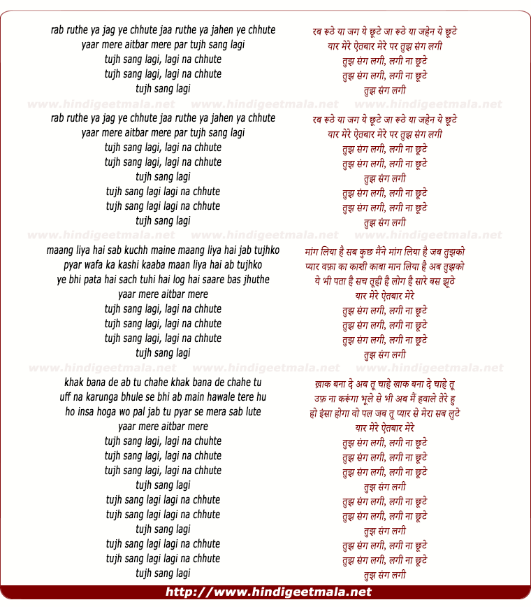 lyrics of song Tujh Sang Lagi Lagi Na Chutte