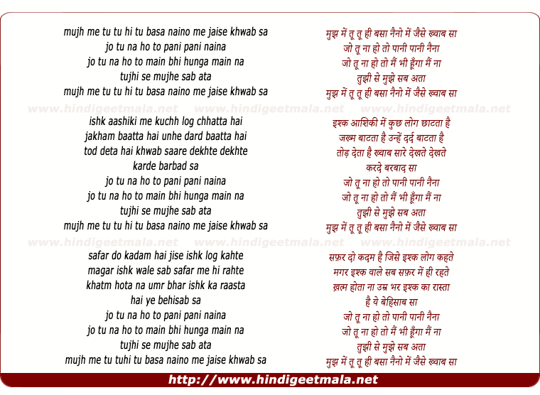 lyrics of song Mujh Me Tu Tu Hi Tu Basa