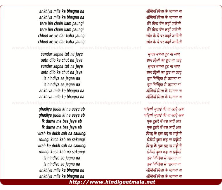 lyrics of song Ankhiya Mila Ke Bhagna Na