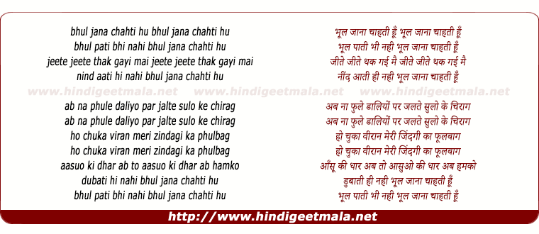 lyrics of song Bhool Jana Chahati Hu