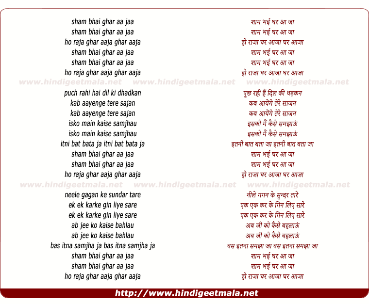 lyrics of song Shyam Bhai Ghar Aa Jaa