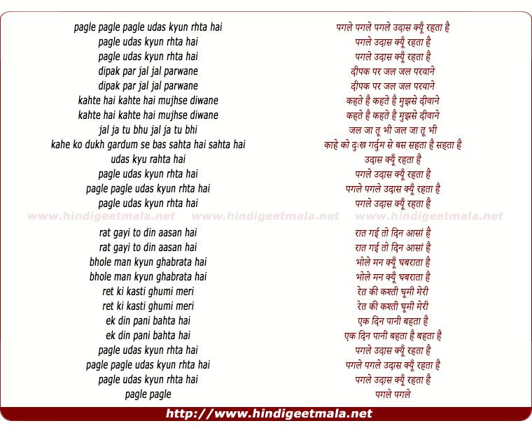 lyrics of song Pagle Udaas Kyun Rehta Hai