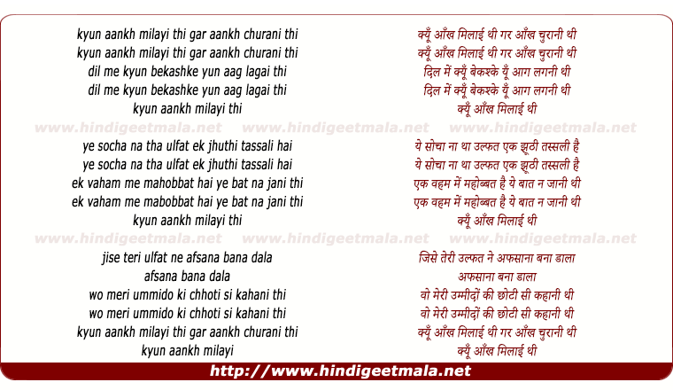 lyrics of song Kyun Aankh Milayi Thi