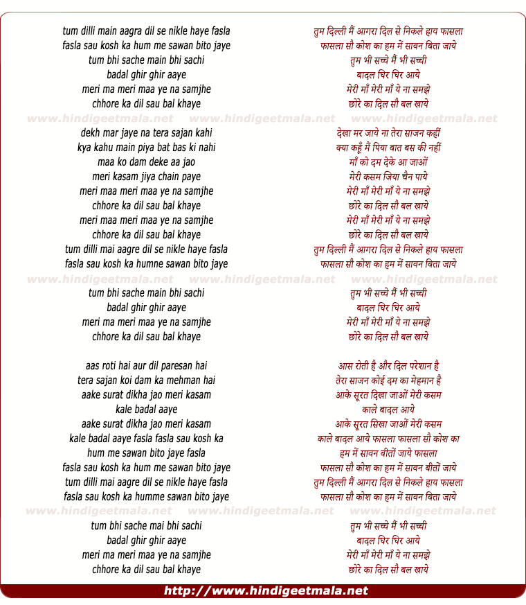 lyrics of song Tum Dilli Me Mai Aagre Me