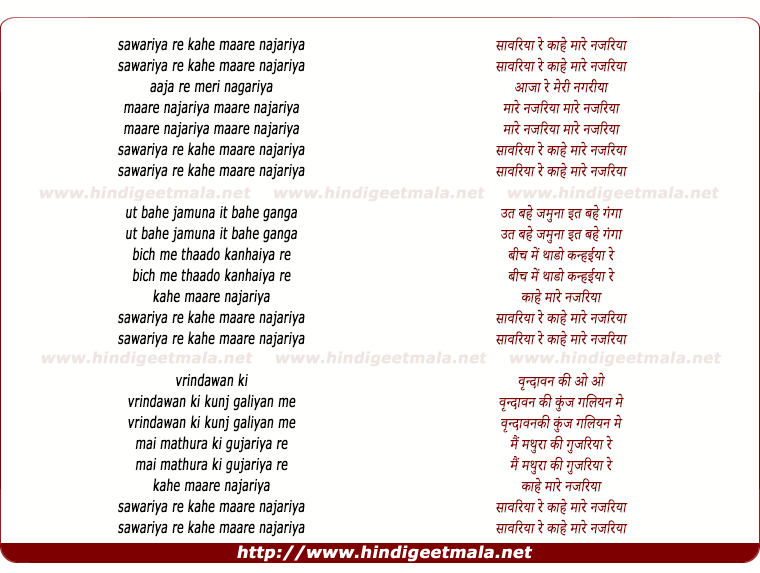lyrics of song Sawariya Re Kahe More Nazariya