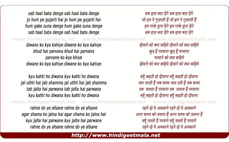 lyrics of song Sab Haal Bata Denge Jo Hum Pe Gujri Hai