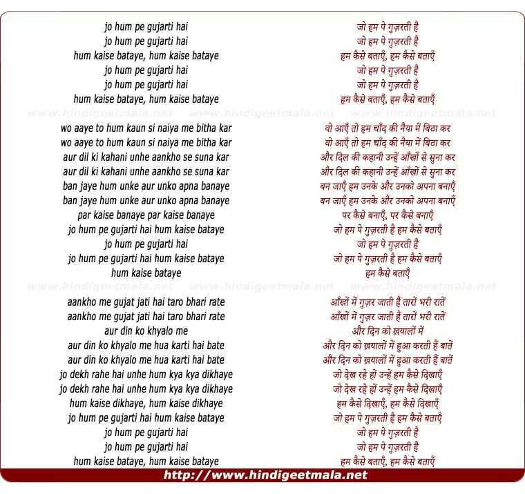 lyrics of song Jo Hum Pe Gujarti Hai Hum Kaise Bataye