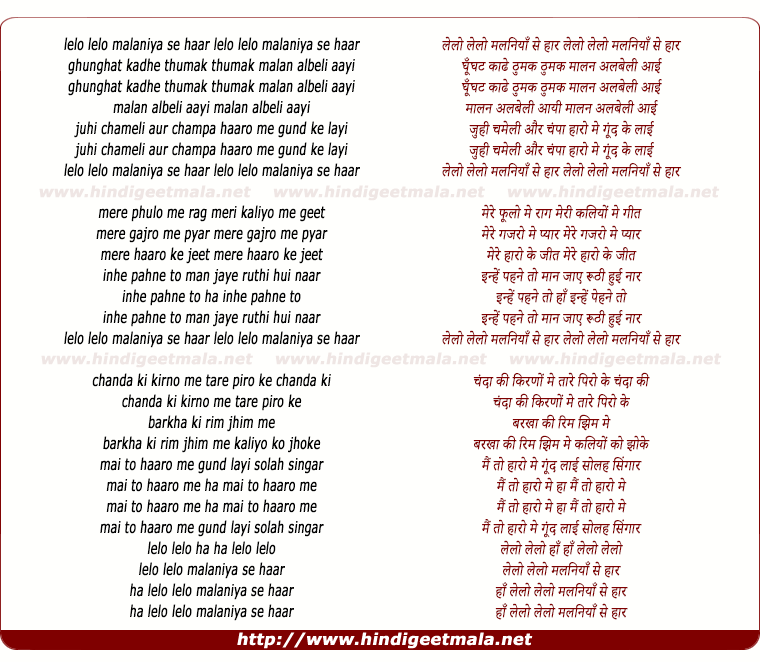 lyrics of song Le Lo Le Lo Malaniya Se Haar