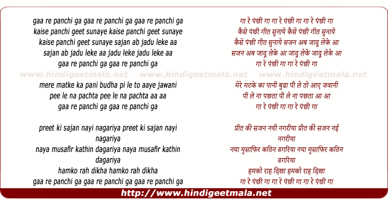 lyrics of song Ga Re Panchi Ga