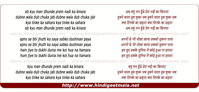 lyrics of song Kyo Man Dhunde Prem Nadi Ka