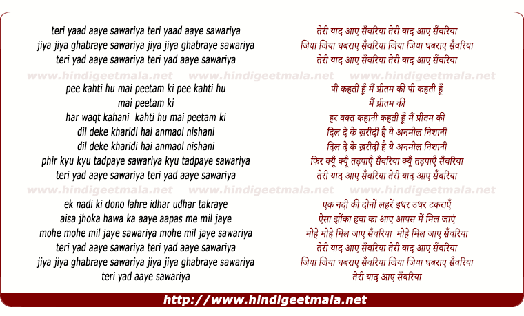 lyrics of song Teri Yaad Aaye Sawariya