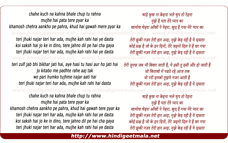 lyrics of song Teri Jhuki Najar