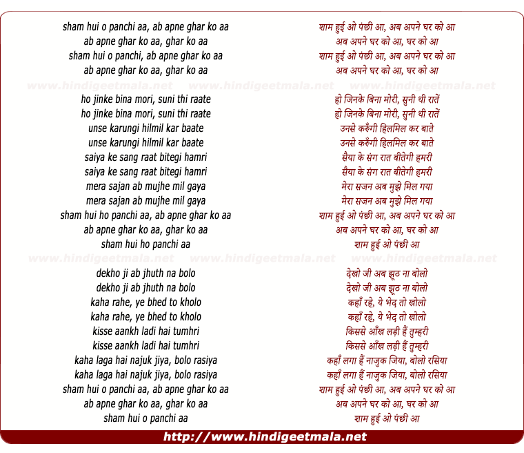 lyrics of song Sham Hui O Panchi Aa
