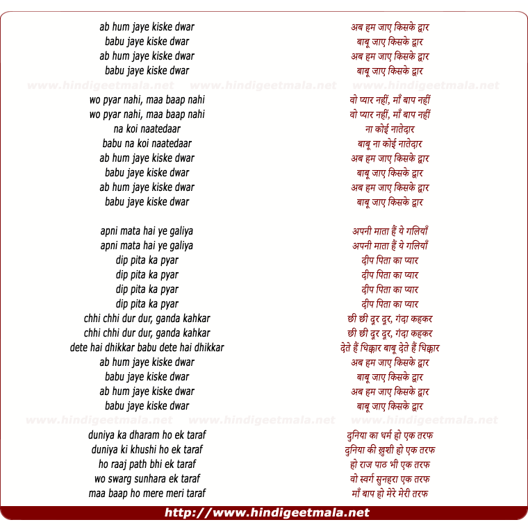lyrics of song Ab Hum Jaye Kiske Dwar