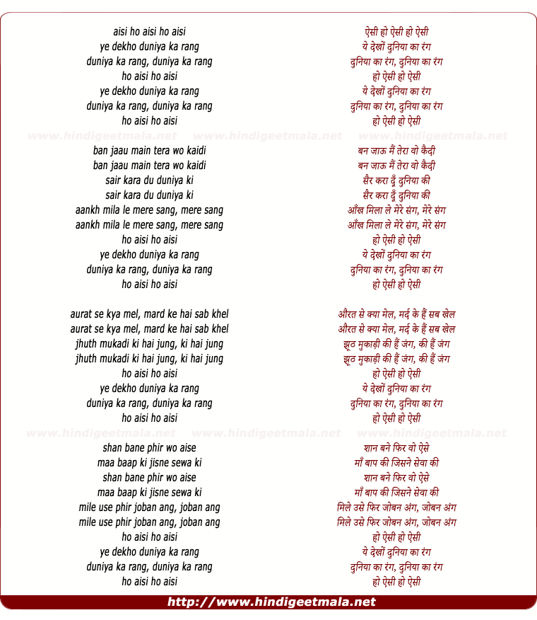 lyrics of song Ye Dekho Duniya Ka Rang