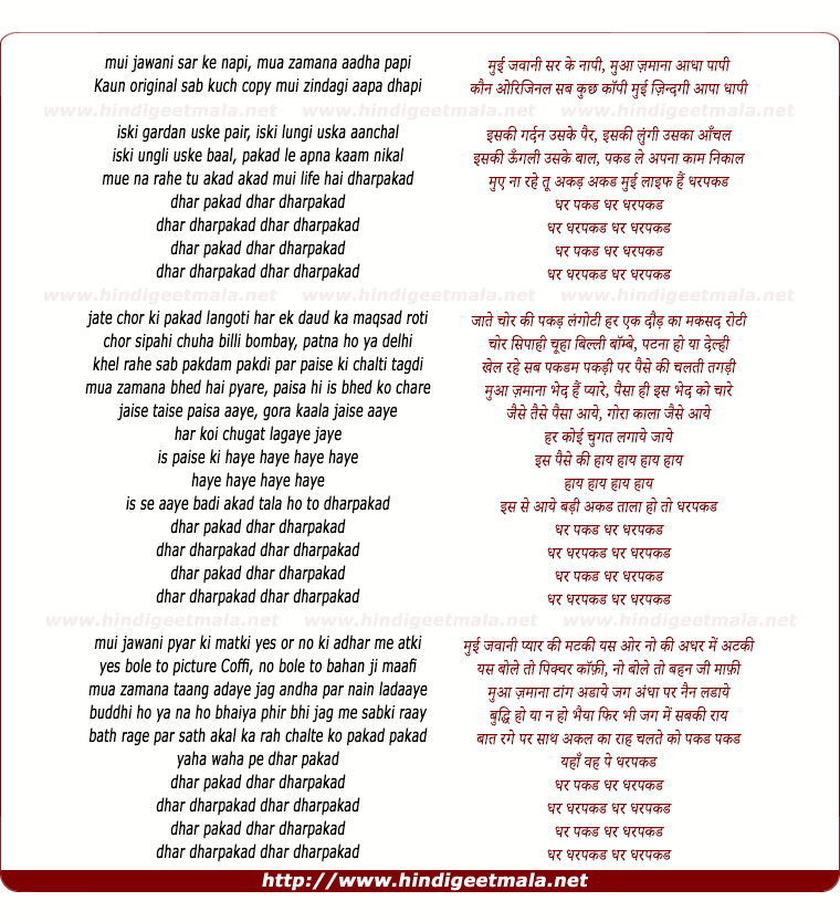 lyrics of song Dhar Pakad Dhar Dhar Pakad
