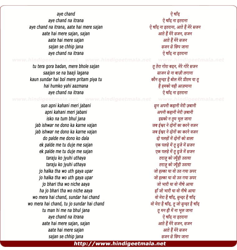 lyrics of song Ae Chand Na Itrana