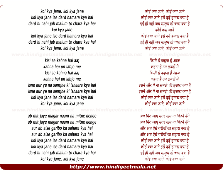 lyrics of song Koi Kya Jane Ise Dard Hamara Kya Hai