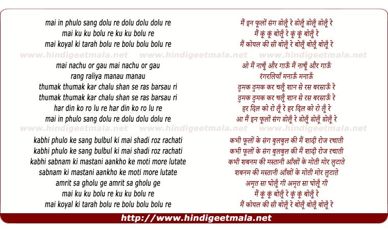 lyrics of song Mai In Phulo Sang Dolu Re