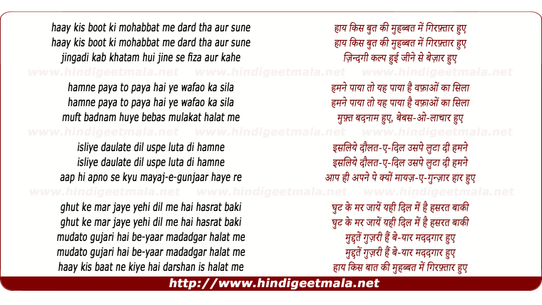 lyrics of song Hai Kis Boot Ki Mohabbat Me