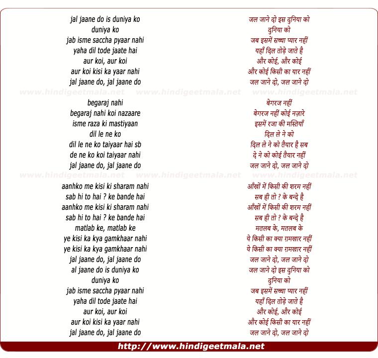lyrics of song Jal Jane Do Is Duniya Ko